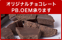 オリジナルチョコレートPB.OEM承ります