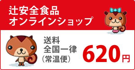 辻安全食品オンラインショップ