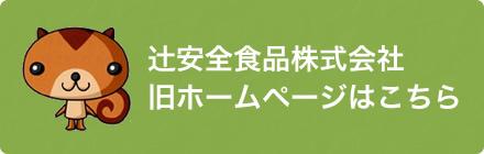 辻安全食品株式会社 旧ホームページ