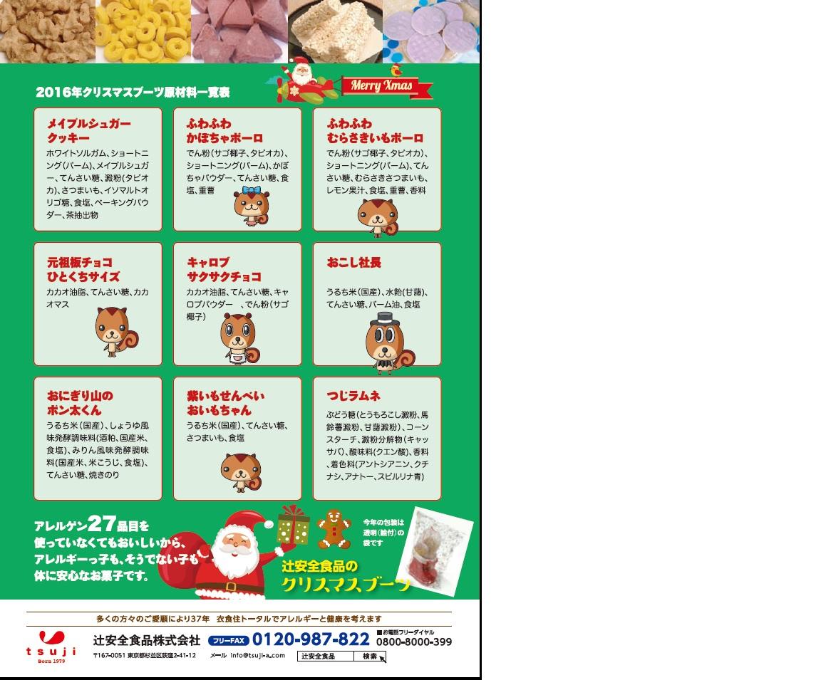 クリスマスブーツ裏 JPEG