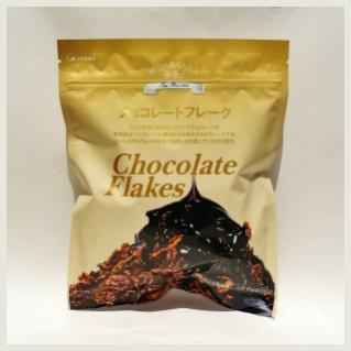 チョコレートフレーク