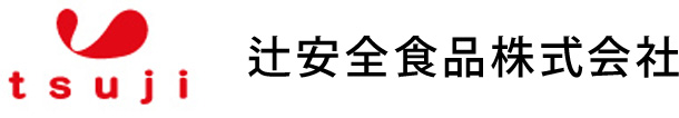 辻安全食品株式会社