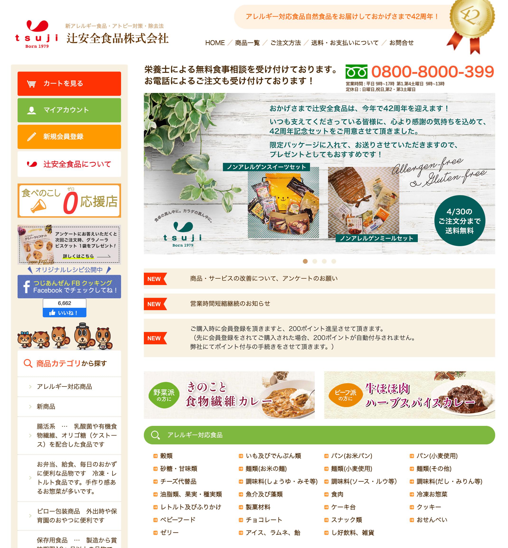 食物アレルギー対応食品の「辻安全食品オンラインショップ」