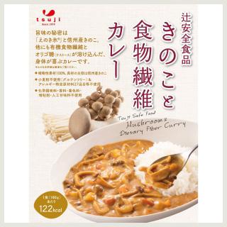 きのこと食物繊維カレー