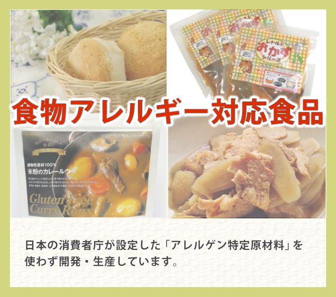 食物アレルギー対応食品 - 日本の消費者庁が設定した「アレルゲン特定原材料」を使わず開発・生産しています。