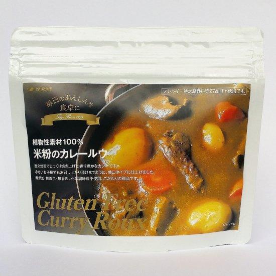 植物素材100%米粉カレールウ