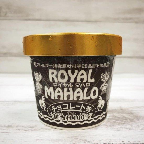 ロイヤルマハロ チョコレート