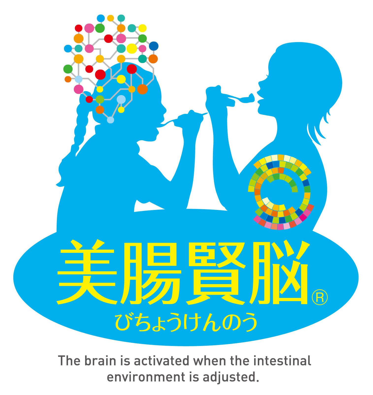 美腸賢脳プロジェクト