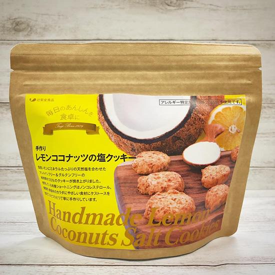 レモンココナッツの塩クッキー